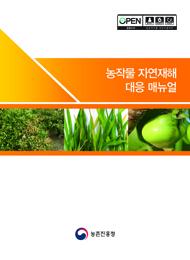 농작물 자연재해 대응 매뉴얼