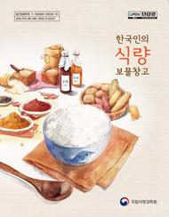 한국인의 식량 보물창고