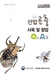 산업곤충 사육 및 창업 Q&A집