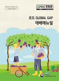 포도 GLOBAL GAP 재배매뉴얼