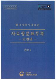 한국가축사양표준 사료성분표부록(간편판)
