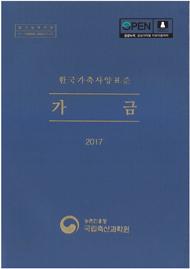 한국가축사양표준 가금