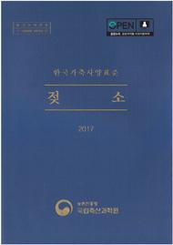 한국가축사양표준 젖소
