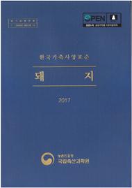 한국가축사양표준 돼지