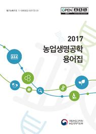 (2017) 농업생명공학 용어집