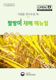 가공용 초다수성 벼 팔방미 재배 매뉴얼