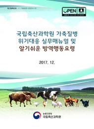 국립축산과학원 가축질병 위기대응 실무매뉴얼 및 알기쉬운 방역행동요령