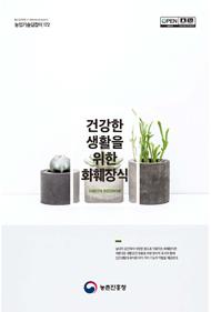 건강한 생활을 위한 화훼장식