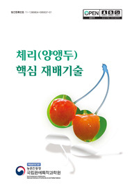 체리(양앵두)핵심기술