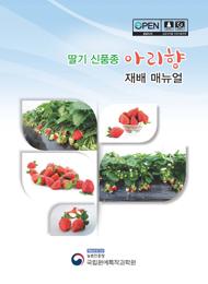 딸기 신품종 아리향 재배 매뉴얼