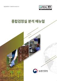 종합검정실 분석 매뉴얼