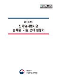(2018년도)신기술시범사업 농식품·자원 분야 설명회