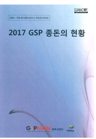GSP 종돈의 현황