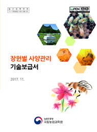장원벌 사양관리 기술보급서