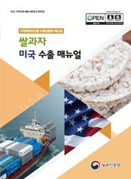 (지역특화농산물 수출 상품화 매뉴얼)쌀과자 미국 수출 매뉴얼