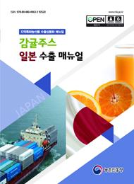 (지역특화농산물 수출 상품화 매뉴얼)감귤주스 일본 수출 매뉴얼