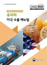(지역특화농산물 수출 상품화 매뉴얼)유자차 미국 수출 매뉴얼