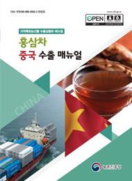 (지역특화농산물 수출 상품화 매뉴얼)홍삼차 중국 수출 매뉴얼