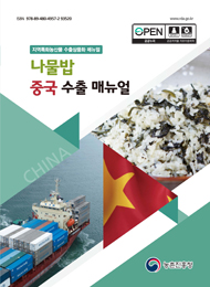 (지역특화농산물 수출 상품화 매뉴얼)인삼제품 베트남 수출 매뉴얼