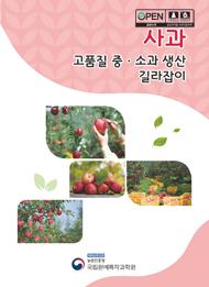 사과 고품질 중·소과 생산 길라잡이