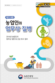 알기 쉬운 농업인의 업무상 질병 :농업인의업무상 질병 및 손상 조사결과