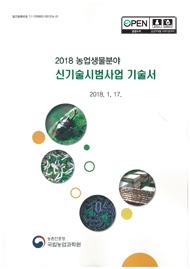 (농업생물분야) 신기술시범사업 기술서