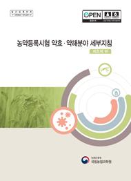 농약등록시험 약효·약해분야 세부지침 : 제초제편