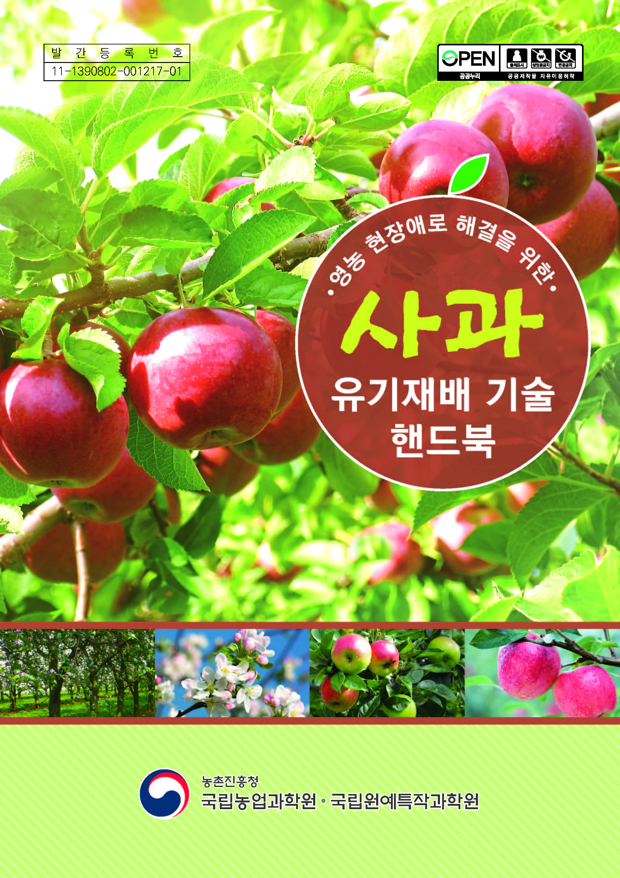 영농 현장애로 해결을 위한 사과 유기재배 기술 핸드북