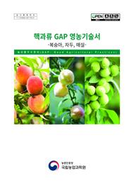 핵과류 GAP 영농기술서 :복숭아, 자두 , 매실