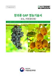 장과류 GAP 영농기술서 :포도, 키위(참다래)