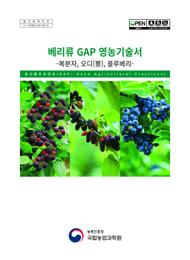 베리류 GAP 영농기술서 :복분자, 오디(뽕), 블루베리