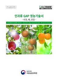 인과류 GAP 영농기술서 :사과,배,단감