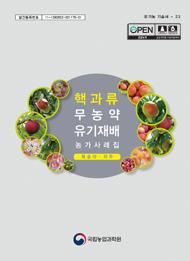 핵과류 무농약 유기재배 농가사례집 :복숭아 자두