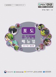 포도유기재배 매뉴얼(2017년 증보판)