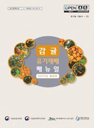 감귤유기재배 매뉴얼(2017년 증보판)