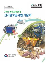 농업공학분야 신기술시범사업 기술서