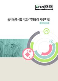 농약등록시험 약효약해분야 세부지침 :살균제편