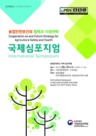 농업안전보건의 협력과 미래전략 국제심포지엄
