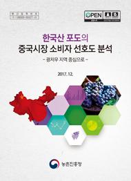 한국산 포도의 중국시장 소비자 선호도 분석 :광저우 지역 중심으로
