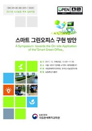 스마트 그린오피스 구현 방안