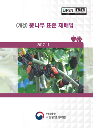 (개정)뽕나무 표준 재배법