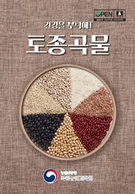건강을 부탁해! 토종곡물