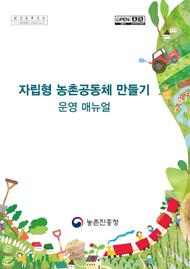 자립형 농촌공동체 만들기 :운영매뉴얼