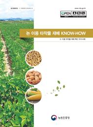 논 이용 타작물 재배 KNOW-HOW :논 이용 타작물 재배 확산 우수사례