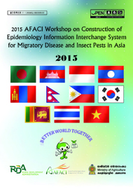 2015 AFACI Workshop on Construction of Epidemiology Information Interchange System for Migratory Disease and Insect Pests in Asia