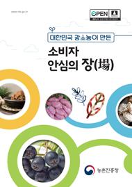 (대한민국 강소농이 만든) 소비자 안심의 장(場)