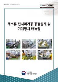 채소류 전처리가공 공정설계 및 기계장치 매뉴얼