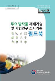 주요 밭작물 재배기술 및 시험연구 조사기준 필드북