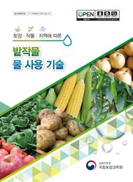 (토양·작물·지역에 따른) 밭작물 물 사용 기술