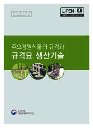주요정원식물의 규격과 규격묘 생산기술